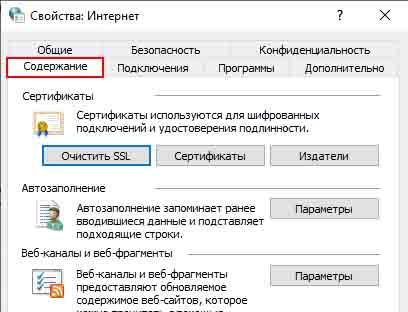 Очистить SSL в параметрах IE