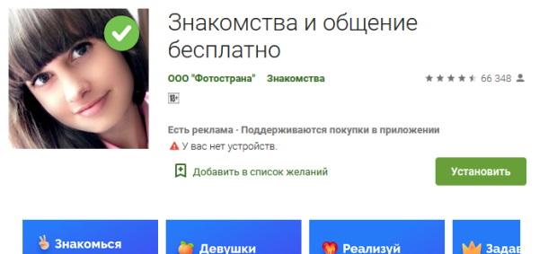 Приложение Фотострана для Android