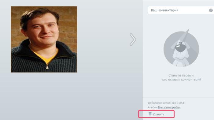 Кнопка для удаления фото на Fotostrana.ru
