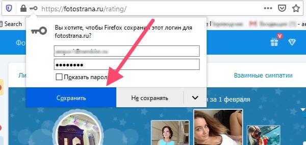 Сохраните в браузере логин и пароль