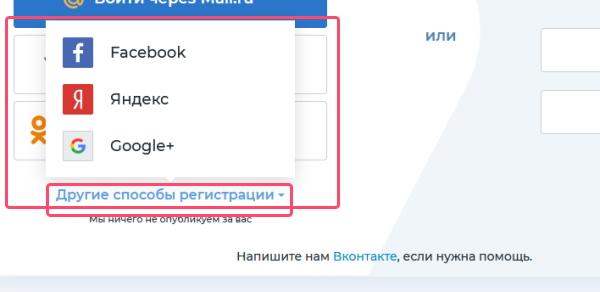 Другие способы регистрации на fotostrana.ru
