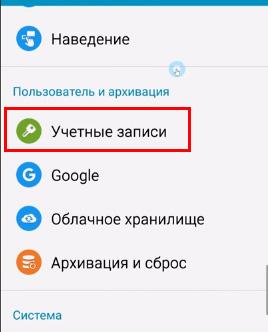 Аккаунты в телефоне Android