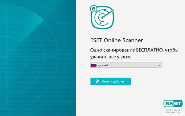 Запуск сканера вирусов ESET