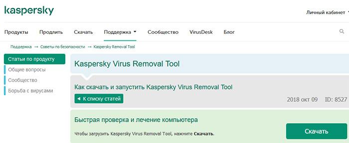 Virus Removal Tool страница загрузки