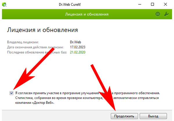 Dr.WEB Cure It! утилита для проверки вирусов