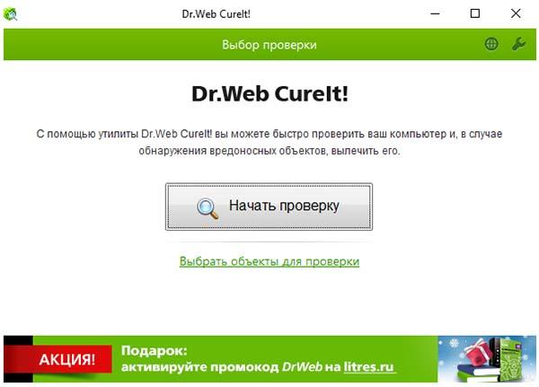 Выберите область для проверки вирусов
