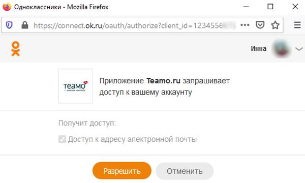 Подтвердите авторизацию Teamo.ru