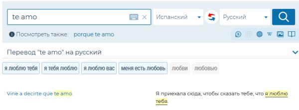 Перевод слова Теамо