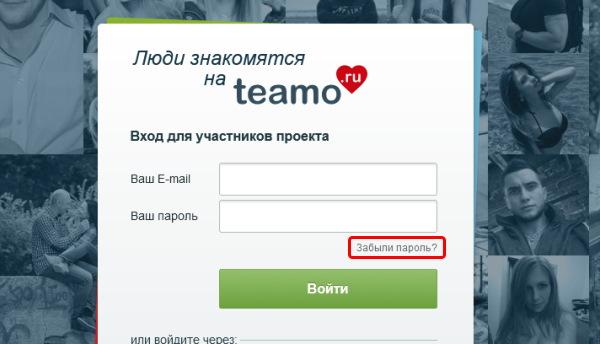 Забыли пароль? Теамо