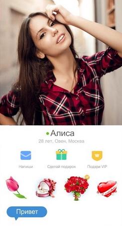 Приложение для iOS и Android MyLove