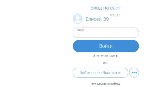 вход на mylove.ru