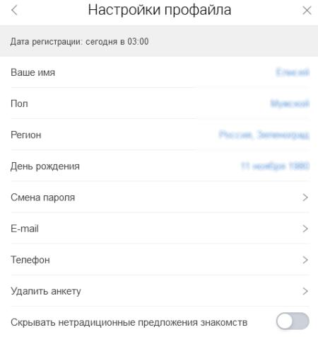 """Форма для редактирования своего профиля """"Майлав"""""""
