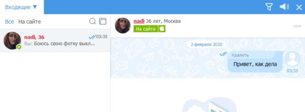 Общение на mylove.ru