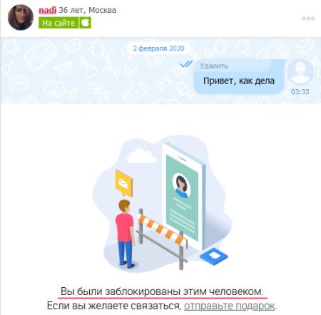 Пользователь заблокировал сообщения