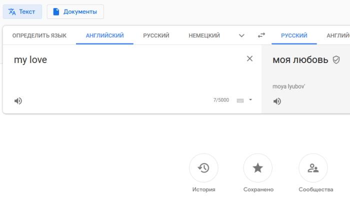 Перевод mylove