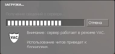 Окно VAC проверки на читы