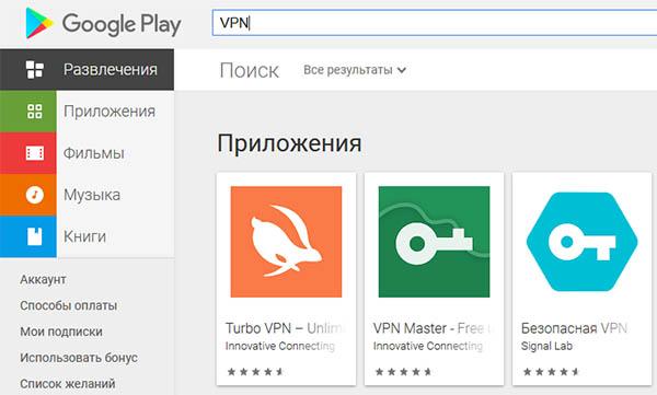 VPN приложения для обхода блокировок