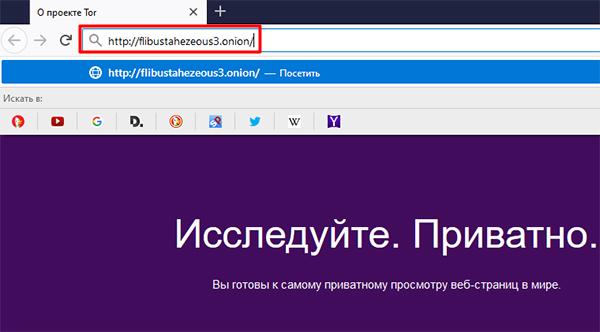 Открытие Флибусты в браузере TOR