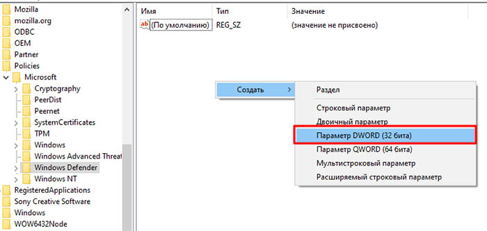 Создать параметр DWORD 32