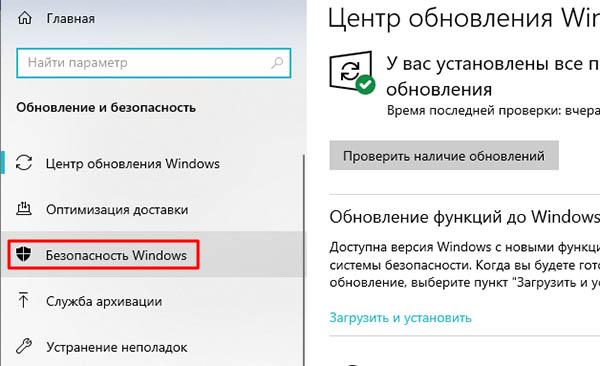 Безопасность Windows 10