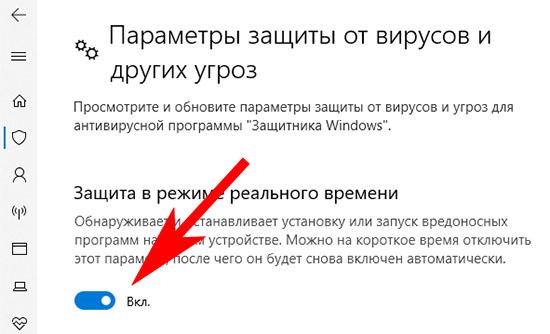 Передвиньте переключатель Защитника Windows 10