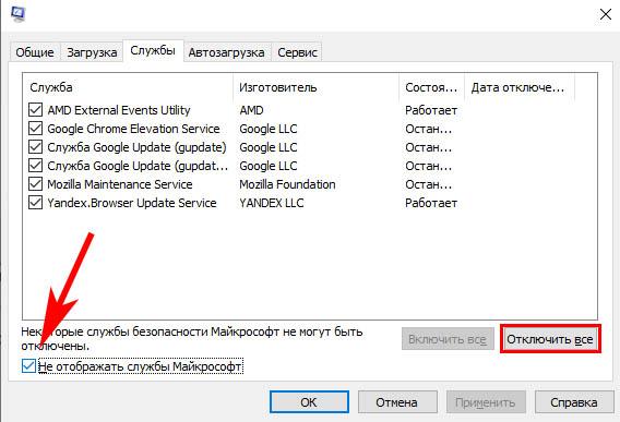 Не отображать службы и Отключить все в Windows 10