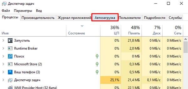Автозагрузка в ДЗ Windows 10