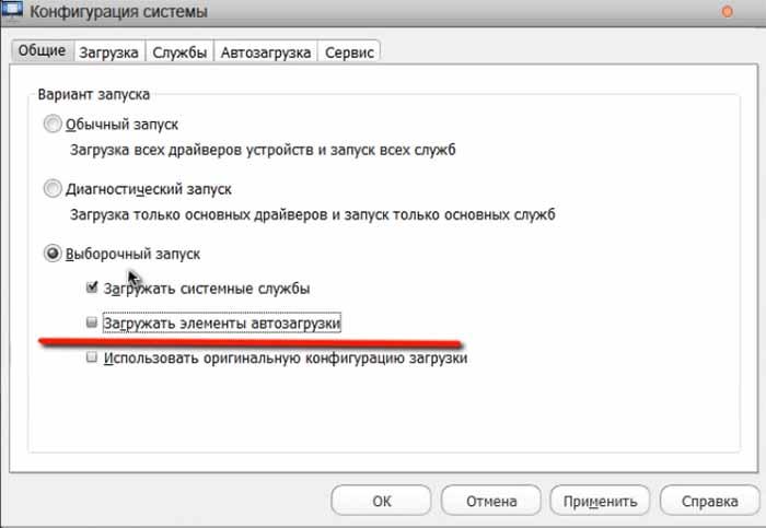Не отображать элементы автозагрузки в Windows