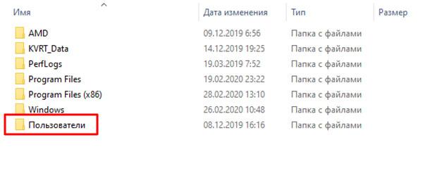 Папка Пользователи, устранение: файлы Яндекс Браузера испорчены