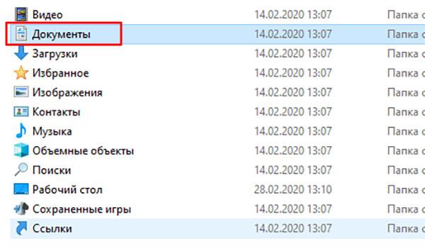 Выберите папку Документы на системном диске