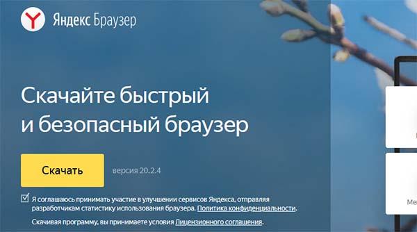 Официальный сайт Яндекс Браузера