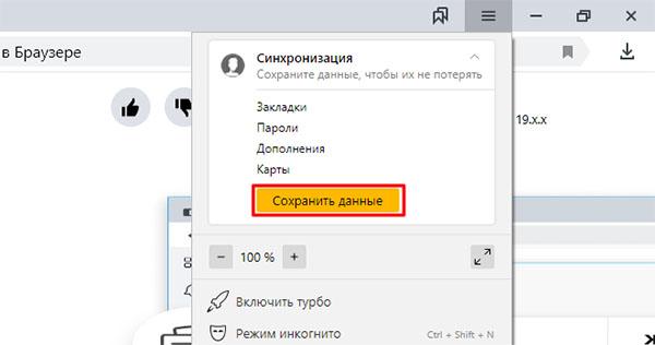 Синхронизация данных Яндекс Браузера