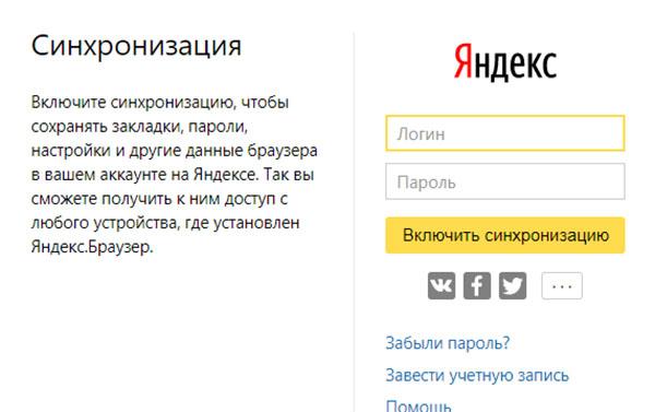 Войдите в аккаунт Яндекс