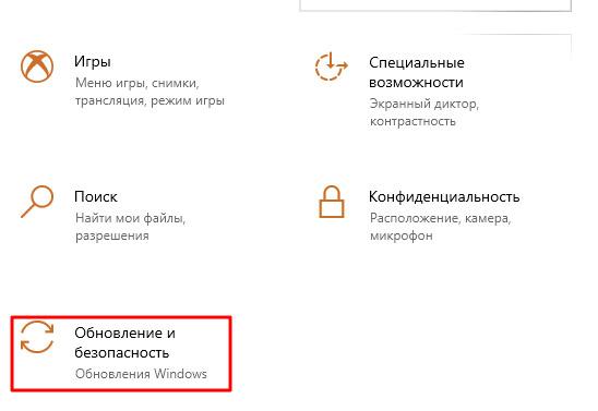 Обновление и безопасность в параметрах Windows 10