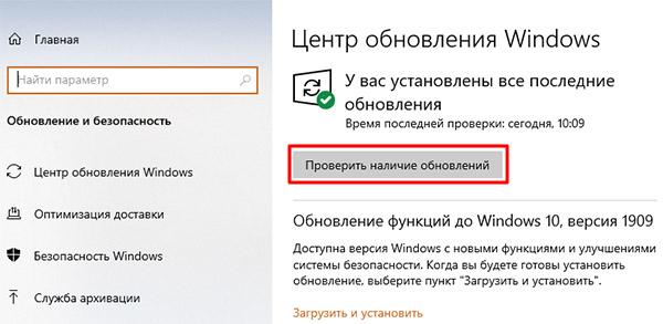 Проверить обновления в параметрах Windows 10