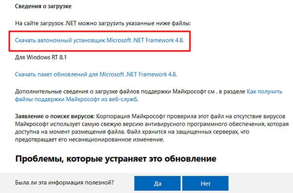 .NET Framework 4.5 ссылка на загрузку