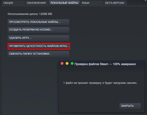 Проверка целостности файлов игры в Стиме