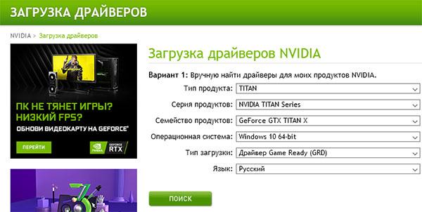 Страница загрузки драйвера Nvidia