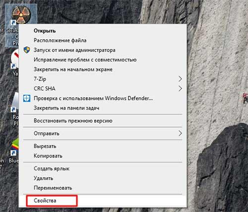 Откройте свойства иконки приложения