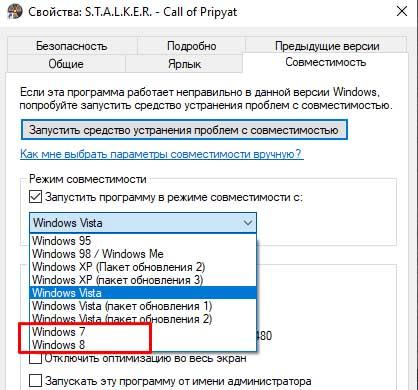 Выберите разные версии Windows