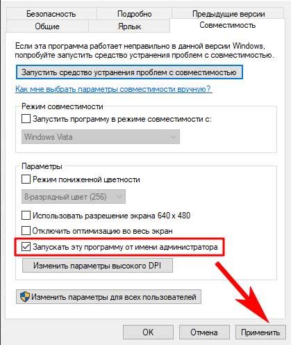 Поставьте галочку, чтобы каждый раз запускать приложение от имени администратора