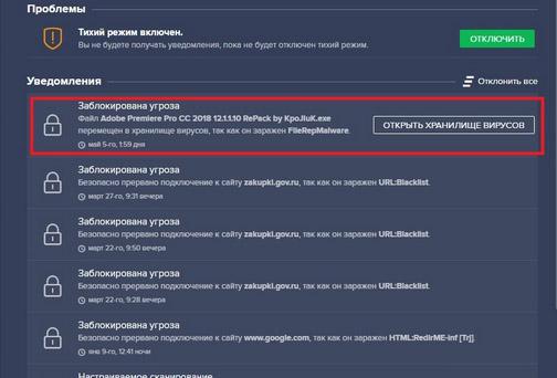 Антивирус заблокировал файлы игры