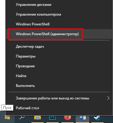 Код ошибки 105 в Стим: Открытие Powershell в Windows 10