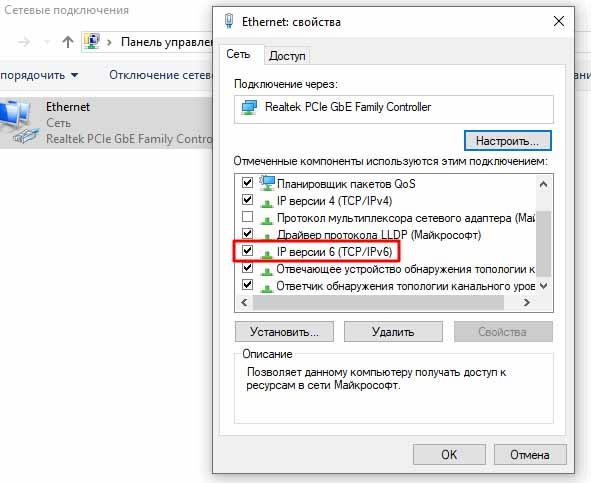 Уберите галочку с пункта IPv6 в свойствах подключения