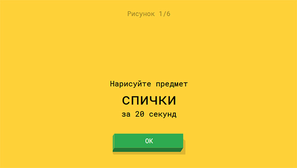 Quick, Draw! игра в Google