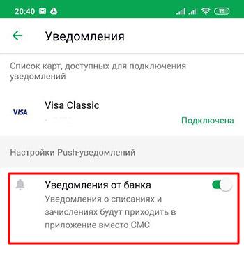 Push-уведомления в приложении Сбербанк