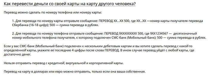 Описание перевода при помощи мобильного банка