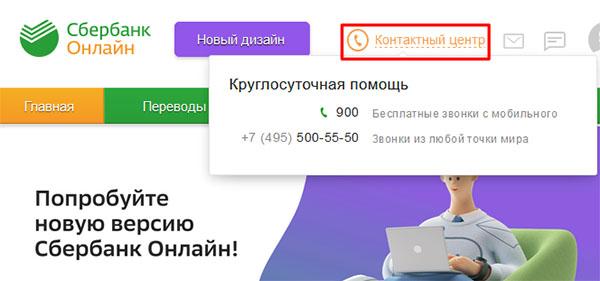 Помощь Сбербанка по телефону