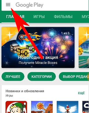 Выберите кнопку меню вверху сайта Google Play