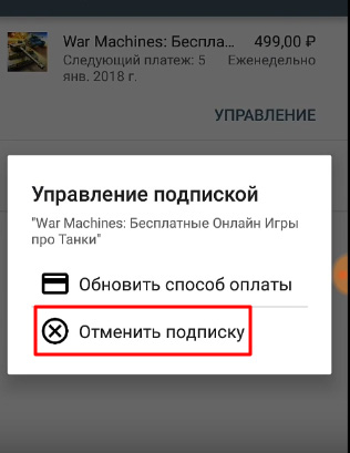 Отмените подписку Okko на Андроид